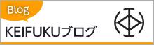 KEIFUKUブログ
